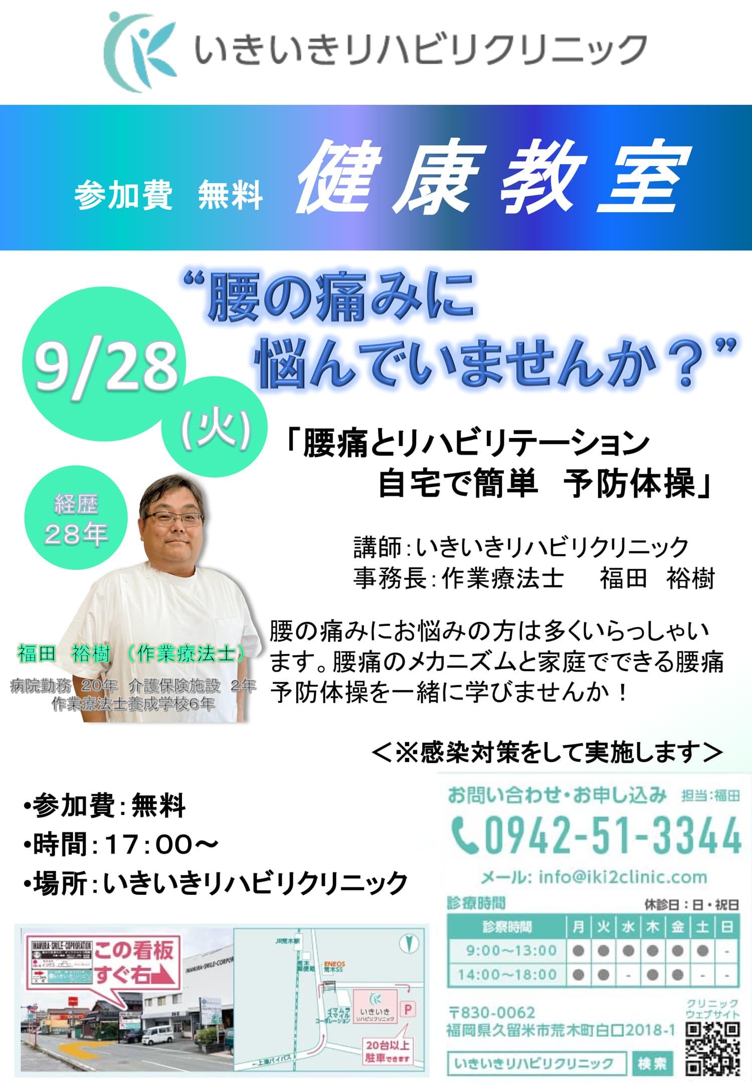 健康教室案内 2021/9/28