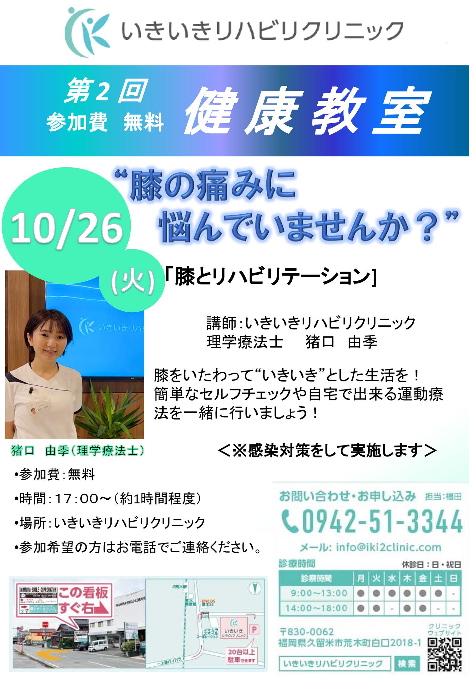健康教室案内 2021/10/26